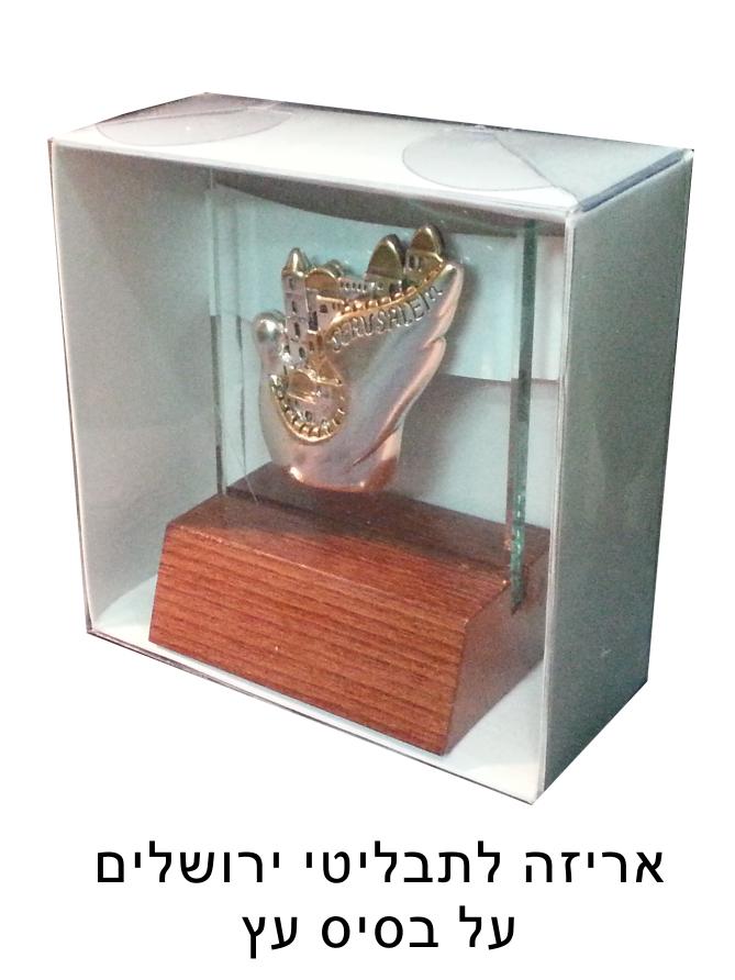 אריזה לתבליטי ירושלי על בסיס עץ