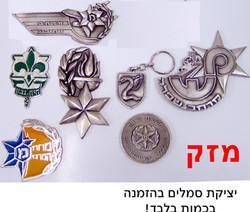 יציקות סמלים ותבליטים בהזמנה מיוחדת