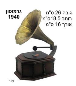גרמופון 1940