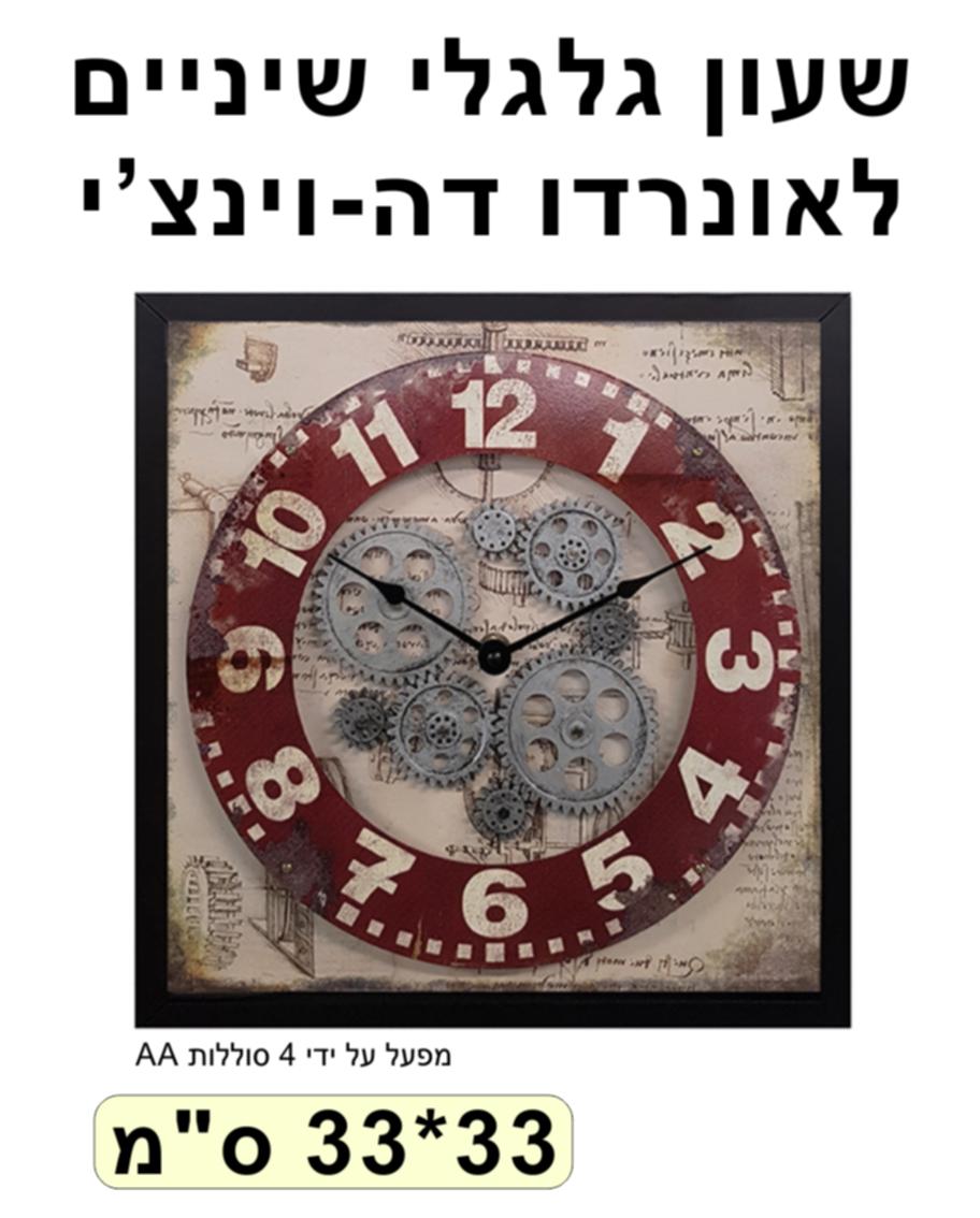 שעון גלגלי שיניים לאונרדו דה וינצי