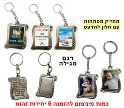 מחזיקי מפתחות עם חלון להדפסה דגם מגילה