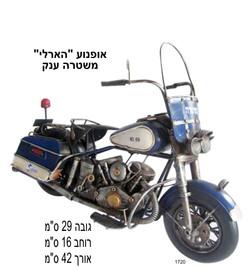 אופנוע הארלי משטרה ענק