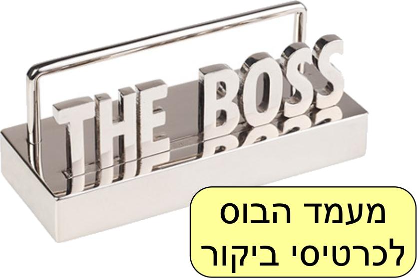 מעמד הבוס לכרטיסי ביקור