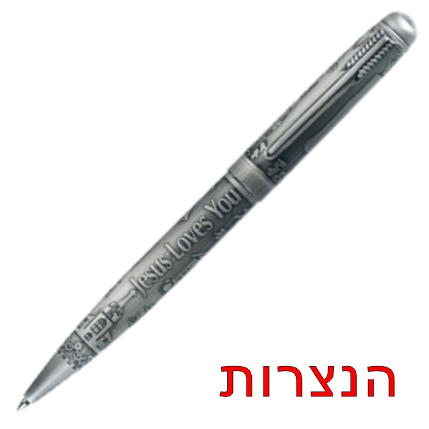 עט הנצרות בגימור פיוטר