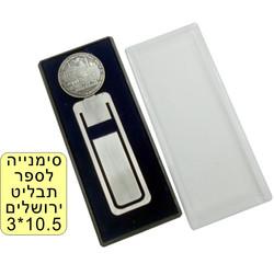 סימנייה לספר תבליט ירושלים