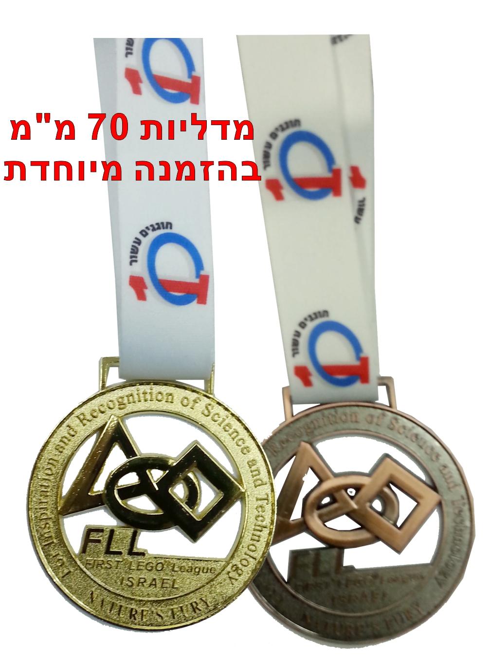 מדליות 70 ממ בהזמנה מיוחדת