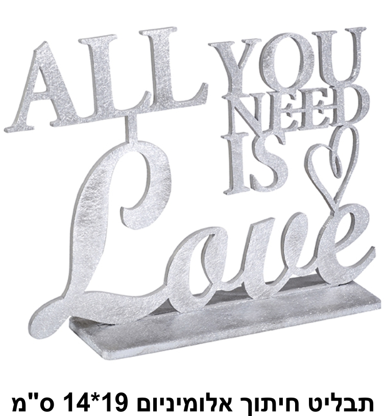 All you need is lave תבליט אלומיניום בחיתוך 19 14 סמ