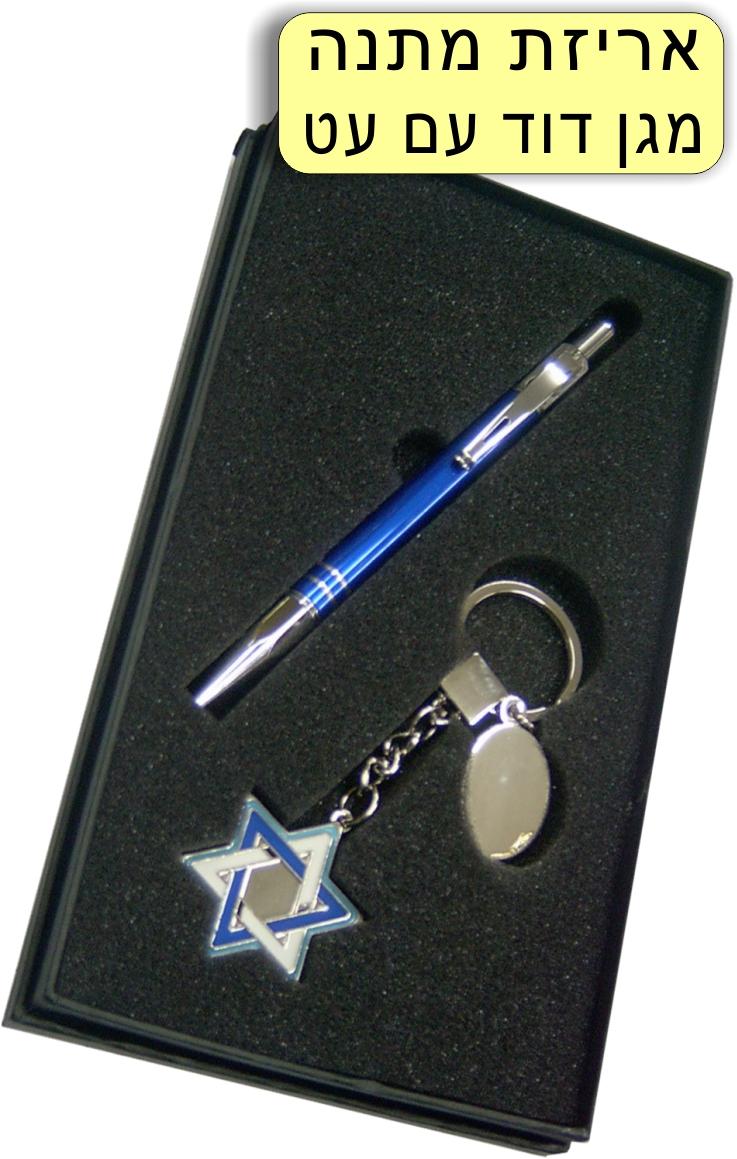 מגן דוד עם עט