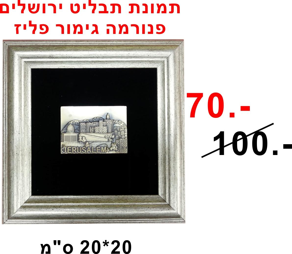 תמונת תבליט ירושלים פנורמה גימור פליז