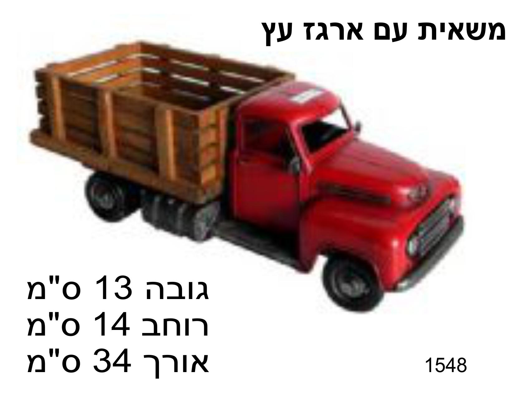 משאית עם ארגז עץ