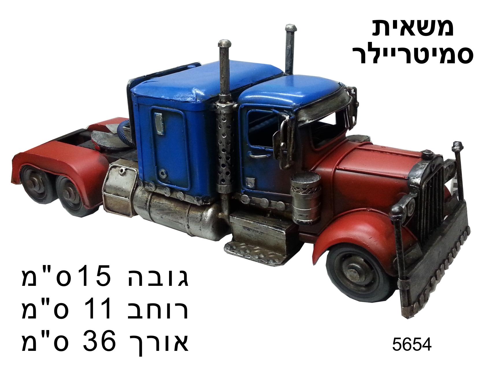 משאית סמיטריילר