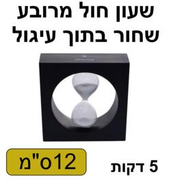 שעון חול מרובע שחור בתוך עיגול 5 דקות