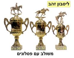 גביע ליסבון זהב משולב עם פסלונים