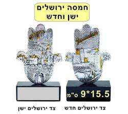 חמסה ירושלים ישן וחדש קטן