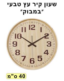 שעון קיר עץ טבעי במבוק