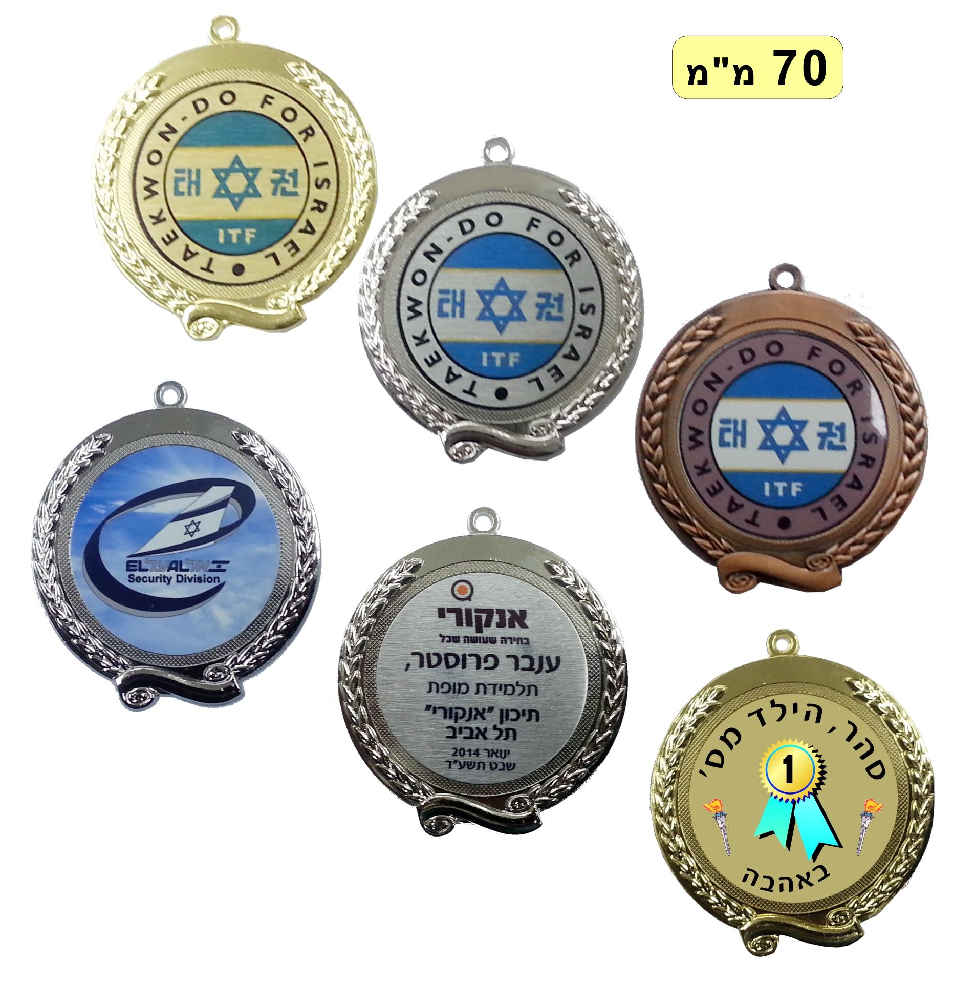 מדליות 70 ממ לכל אירוע דף 1