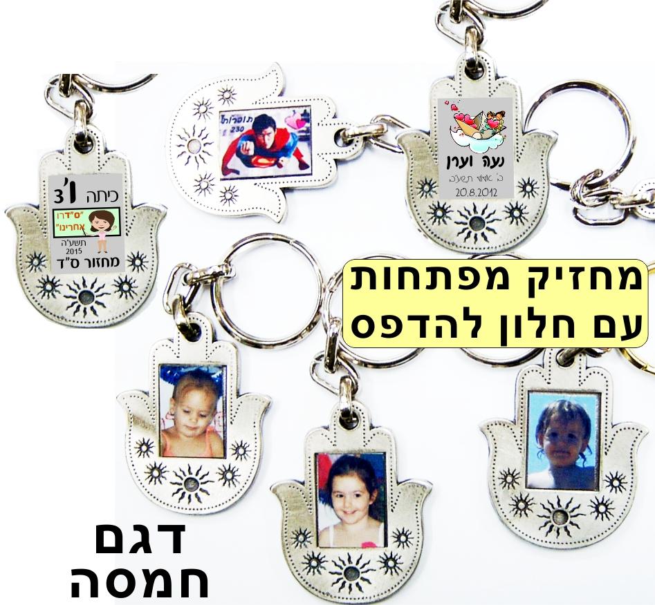 מחזיקי מפתחות עם חלון להדפסה דגם חמסה