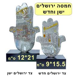 חמסה ירושלים ישן וחדש גדול