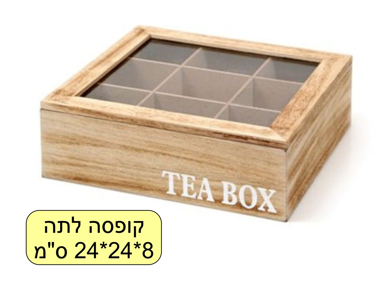 קופסה לתה מרובעת