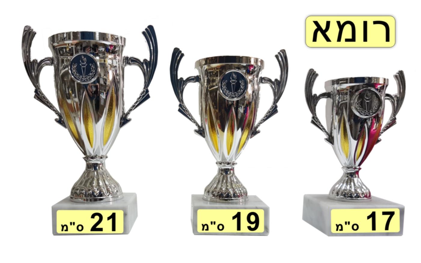 גביע רומא כסף זהב
