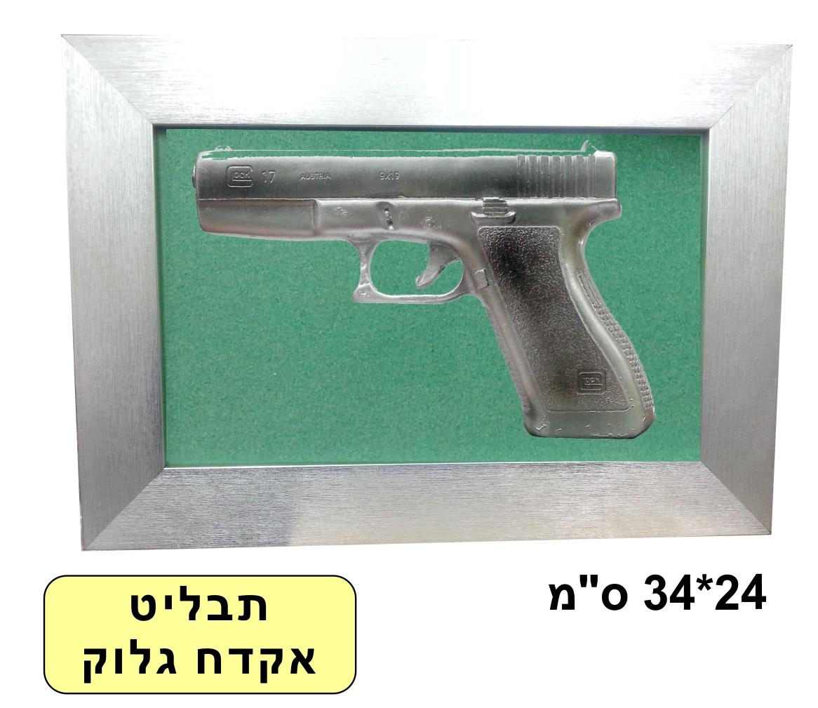 תבליט אקדח גלוק יצוק במסגרת
