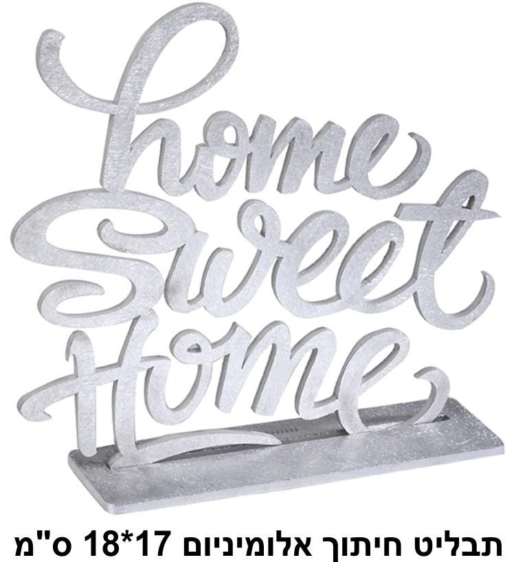 Home Sweet Home תבליט אלומיניום בחיתוך 17 18 סמ