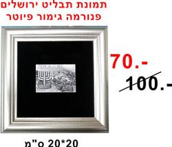 תמונת תבליט ירושלים פנורמה גימור פיוטר