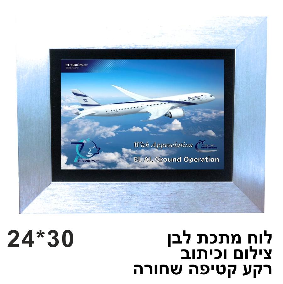 מסגרת דגם 4 כסף עם צילום רקע קטיפה שחורה 24 30