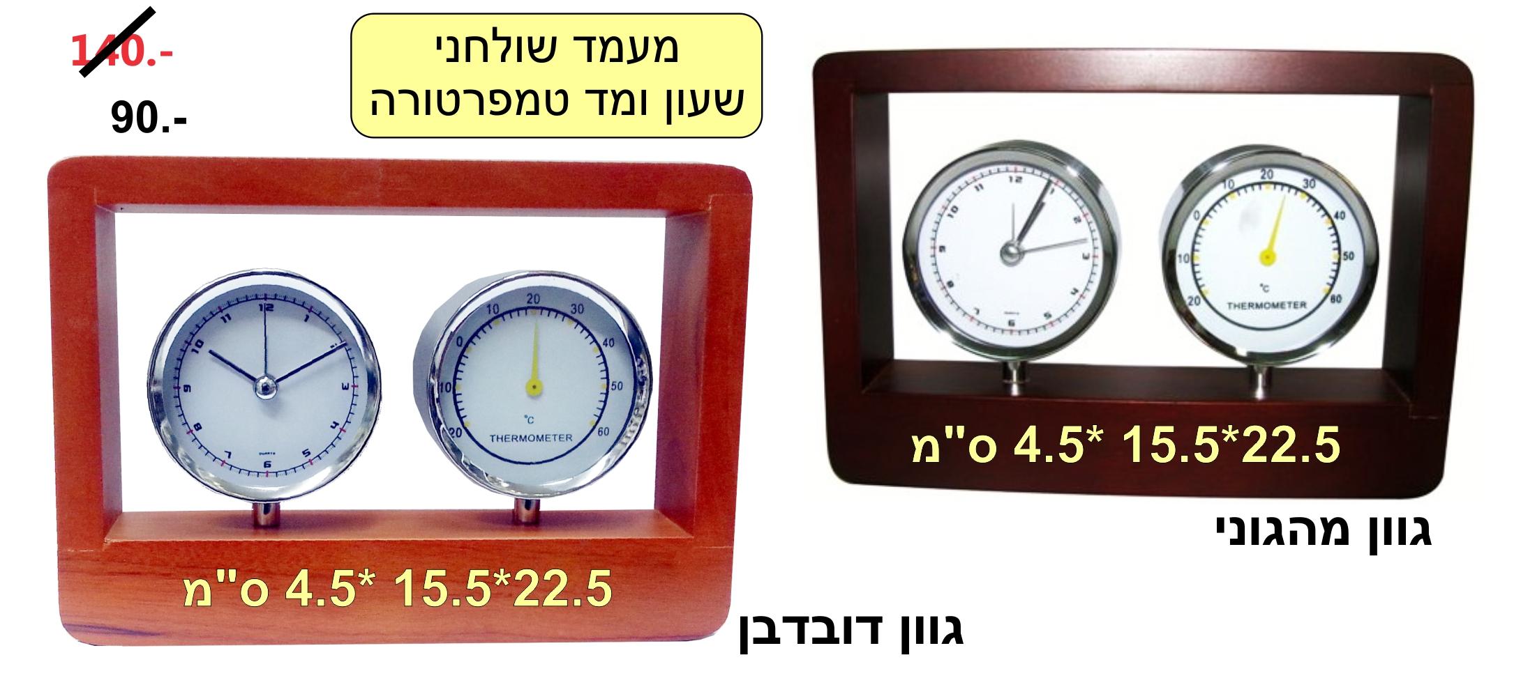 מעמד שולחני שעון ומד טמפרטורה