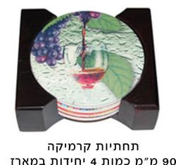 תחתיות לספלים מקרמיקה במארז