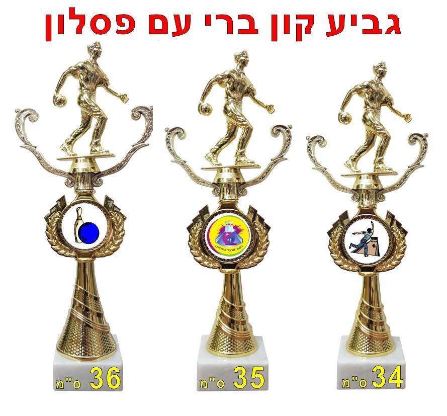 גביע קון ברי עם רייזר 50 ממ ופסלונים