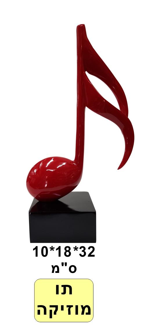 תו מוזיקה