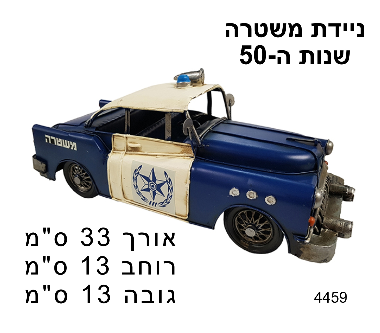 ניידת משטרה שנות ה 50
