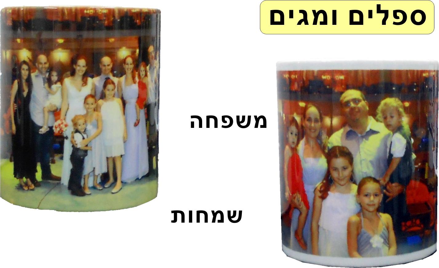 ספלים משפחה ושמחות
