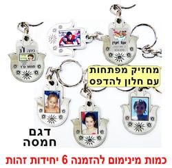 מחזיקי מפתחות חמסה עם חלון להדפסה