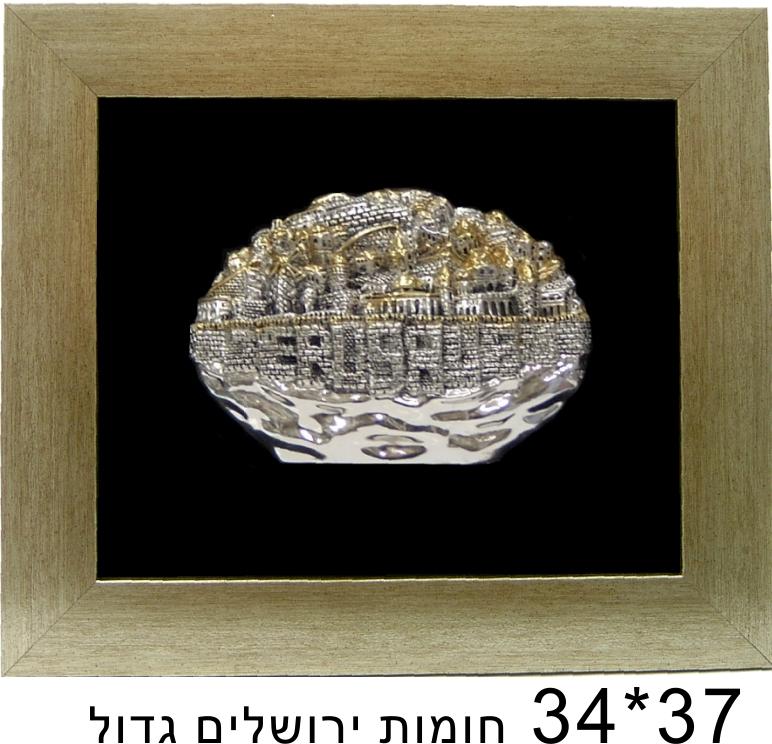 חומות ירושלים גדול