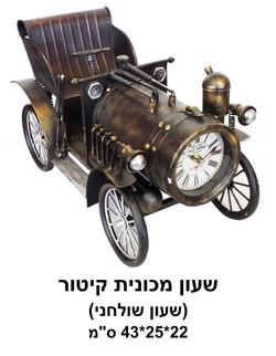 שעון מכונית קיטור