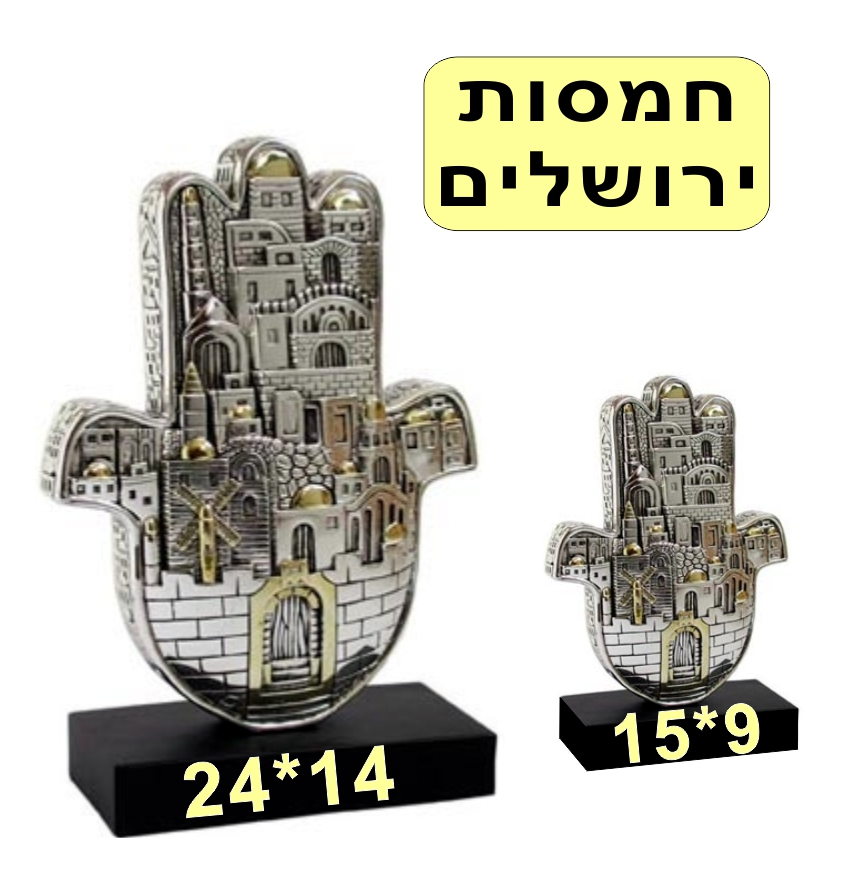 חמסה ירושלים