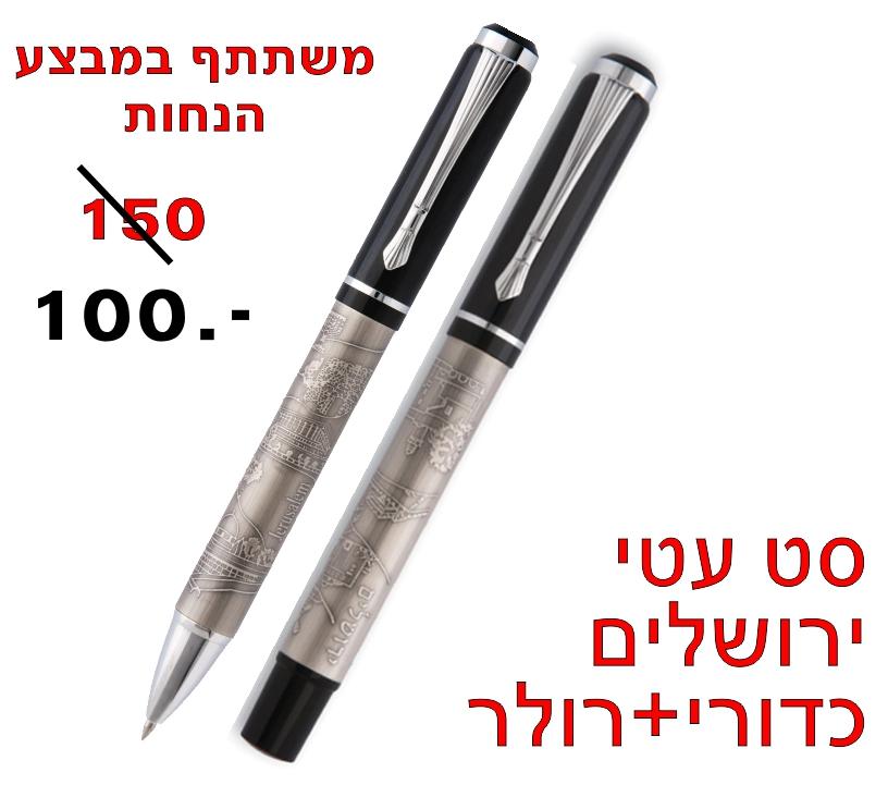סט עטי ירושלים כדורי ורולר בגימור פיוטר