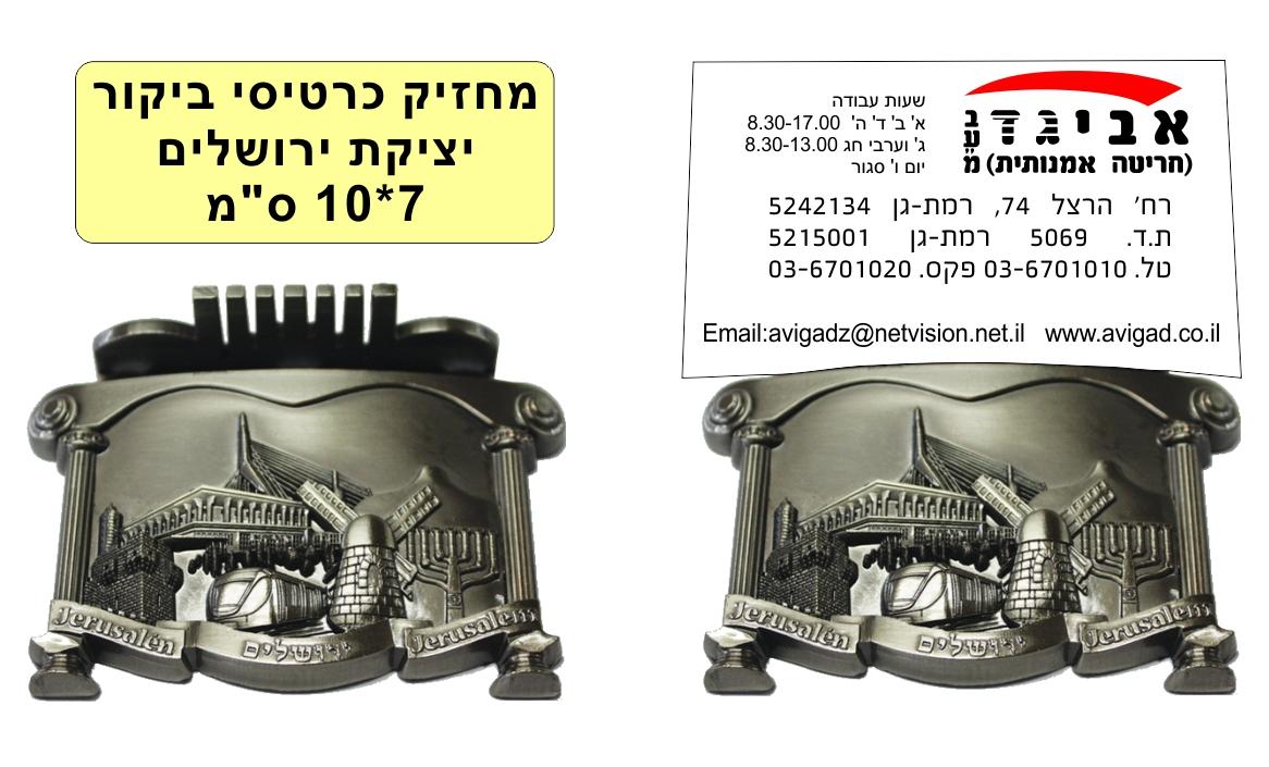 מחזיק כרטיסי ביקור ירושלים