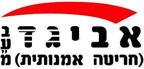 כותרת אביגד עברית.jpg