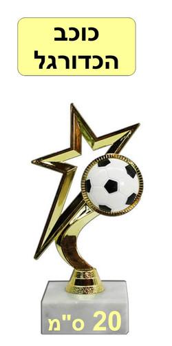 כוכב הכדורגל