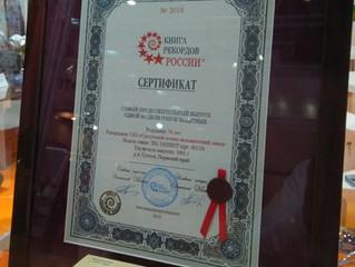 РОСОМЗ - рекордсмен!