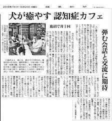 犬が癒す認知症カフェ(読売新聞)