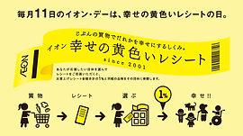 黄色いレシートキャンペーン