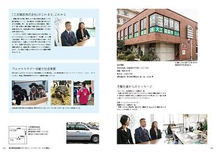 「栃木県男性経営者」三友建設様_3校目_ページ_2.png