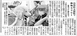 自治医大病院で動物セラピー(下野新聞)