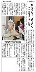 鳥セラピーでにっこり(東奥日報)
