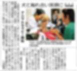 犬と触れ合い笑顔に(下野新聞)