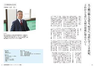 「栃木県男性経営者」三友建設様_3校目_ページ_1.png
